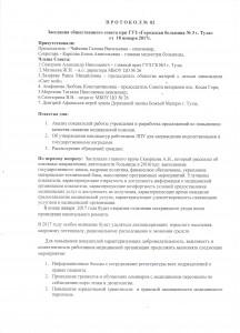 protocol january 1